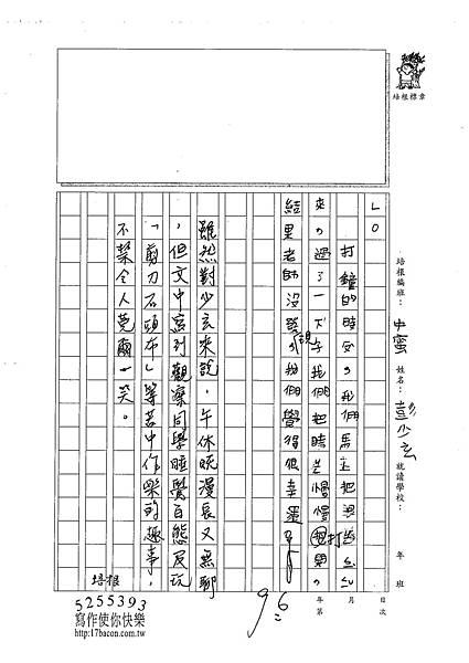 101TMW03彭少玄 (2)
