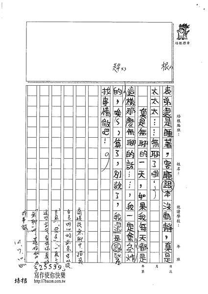 101TMW03楊喬媛 (2)