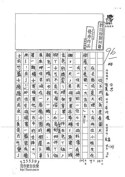 101TSW03李沂潔 (1)