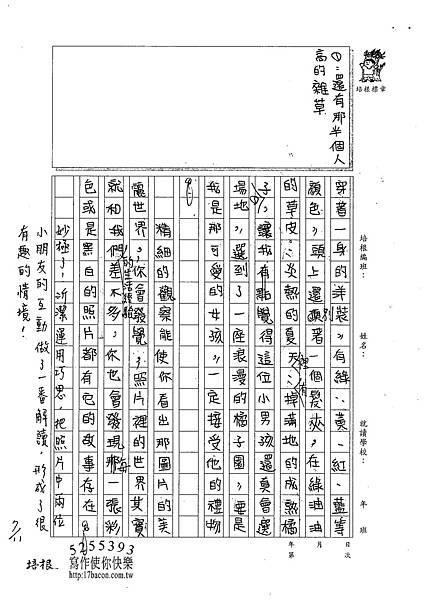 101TSW03李沂潔 (2)