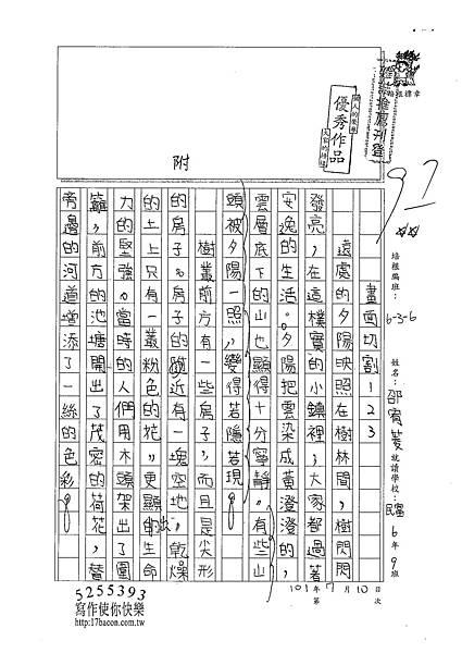 101TSW03邵宥菱 (1)