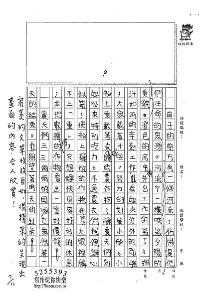 101TSW03邵宥菱 (2)