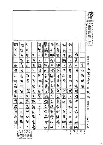 101TSW03洪麒翔 (1)