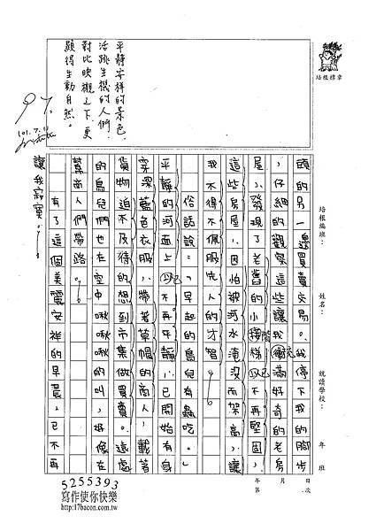 101TSW03洪麒翔 (2)