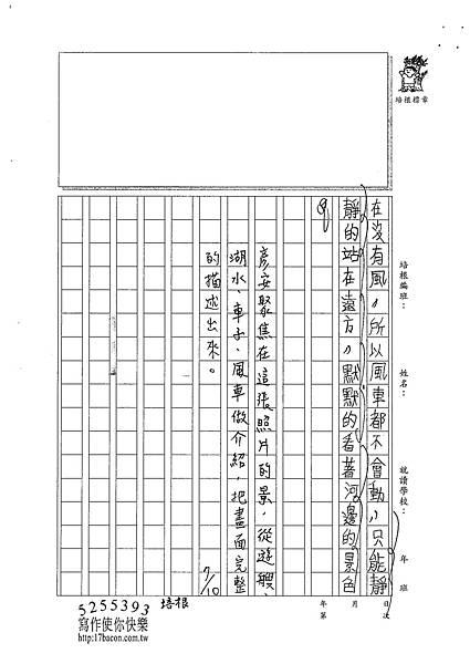 101TSW03范姜彥安 (2)