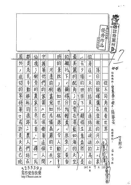 101TSW03張華芸 (1)