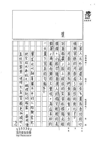 101TSW03張華芸 (2)
