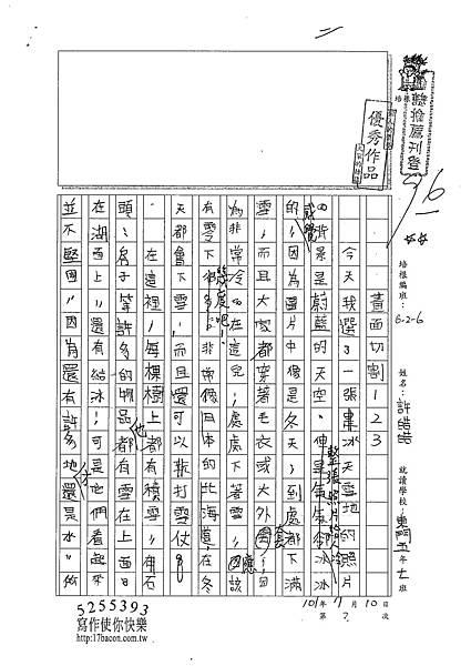 101TSW03許皓翔 (1)