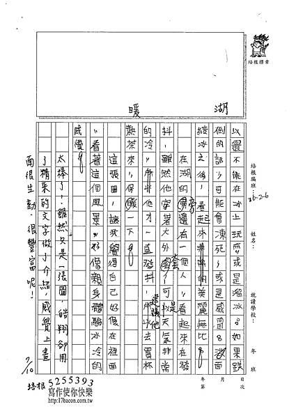 101TSW03許皓翔 (2)