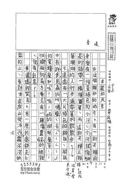 101TSW03黃庭婕 (1)