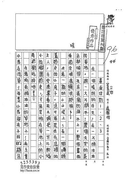 101TSW03溫雅怡 (1)