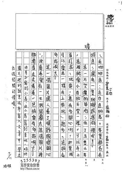 101TSW03溫雅怡 (2)