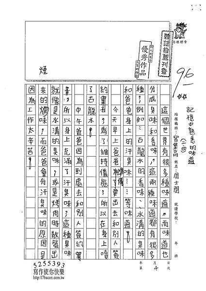 101TSW04周士閔 (1)