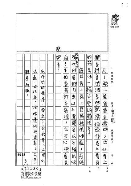 101TSW04周士閔 (2)