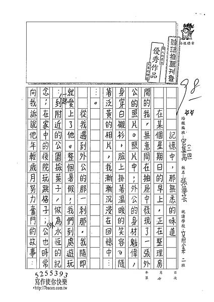 101TSW04張華芸 (1)