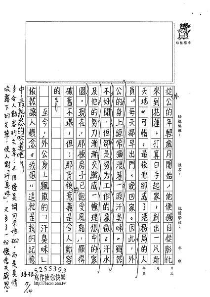 101TSW04張華芸 (2)