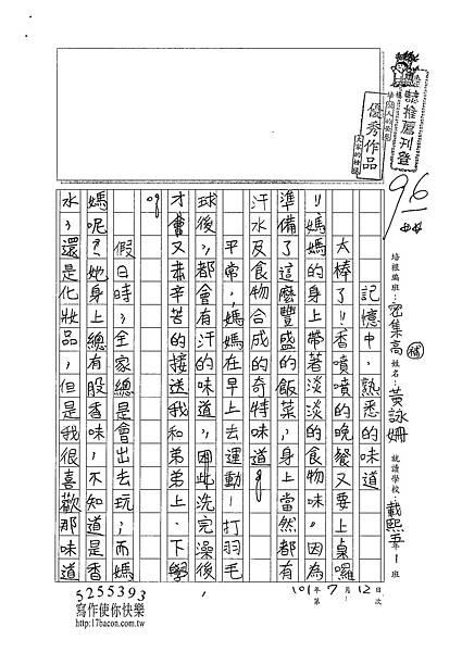 101TSW04黃詠姍 (1)