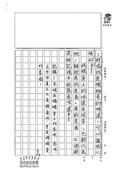 101TSW04黃詠姍 (2)