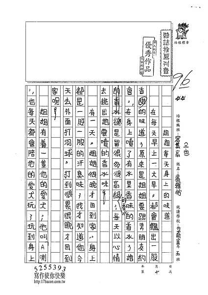 101TSW04溫雅怡 (1)