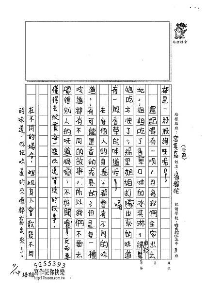 101TSW04溫雅怡 (2)