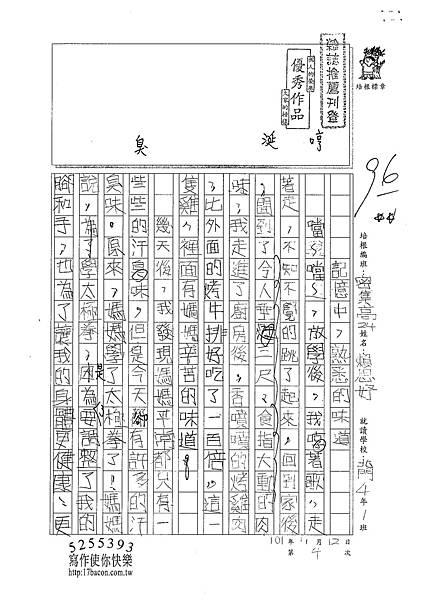 101TSW04賴思妤 (1)