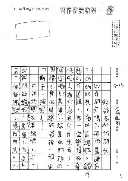 101W5104歐陽良侑 (1)