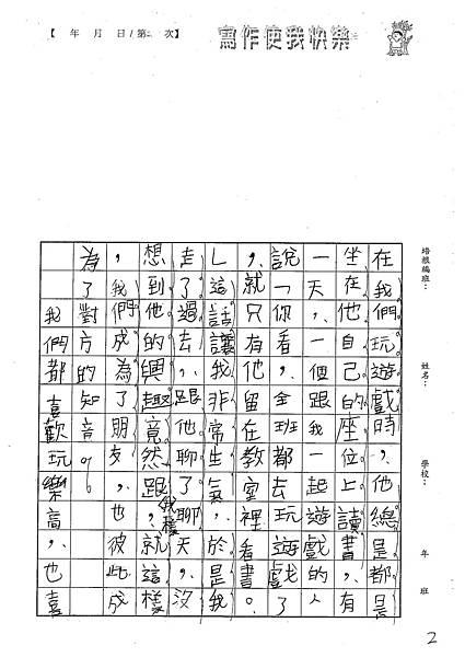 101W5104歐陽良侑 (2)