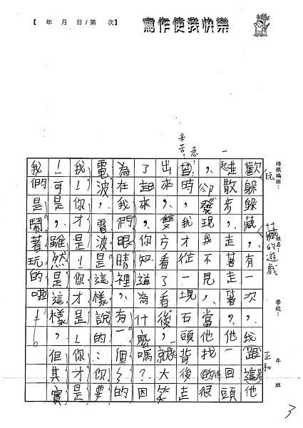 101W5104歐陽良侑 (3)
