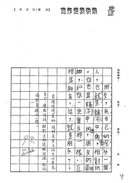 101W5104歐陽良侑 (4)