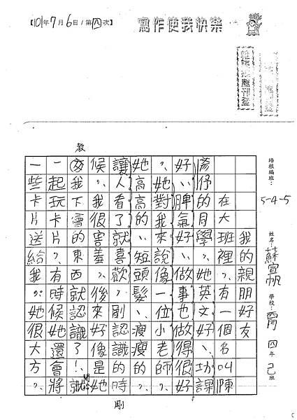 101W5104蘇宣帆 (1)