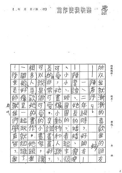 101W5104蘇宣帆 (2)