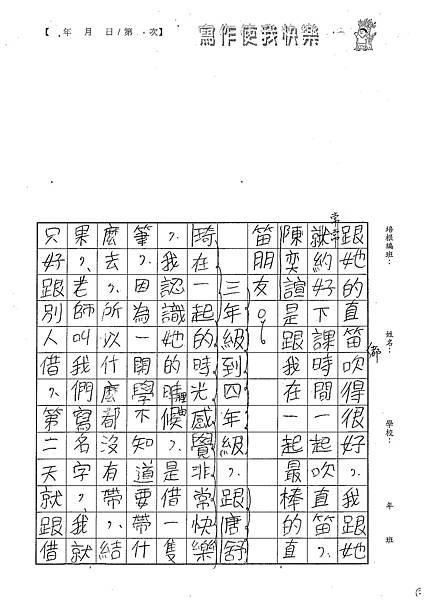 101W5104蘇宣帆 (3)
