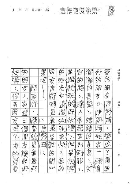 101W5104蘇宣帆 (4)