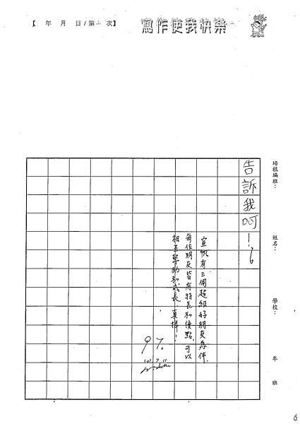 101W5104蘇宣帆 (5)