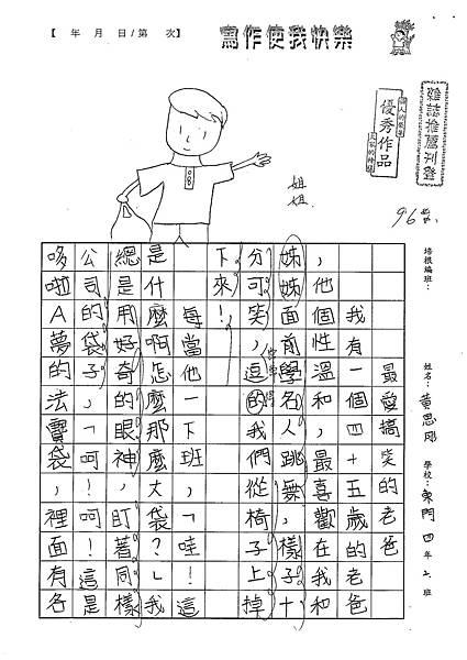 101W5104黃思肜 (1)