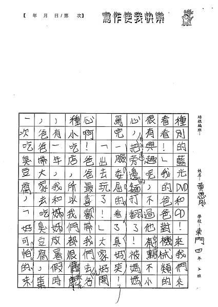 101W5104黃思肜 (2)