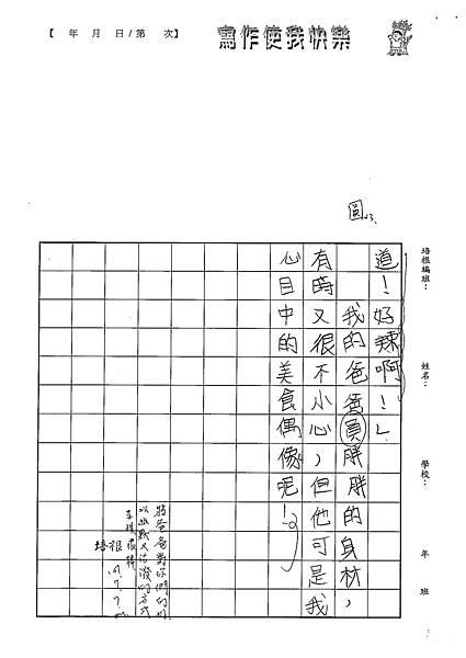 101W5104黃思肜 (3)