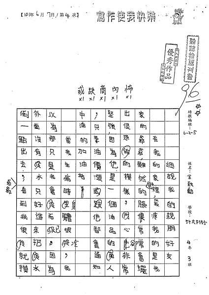 101W5104余致勳 (1)