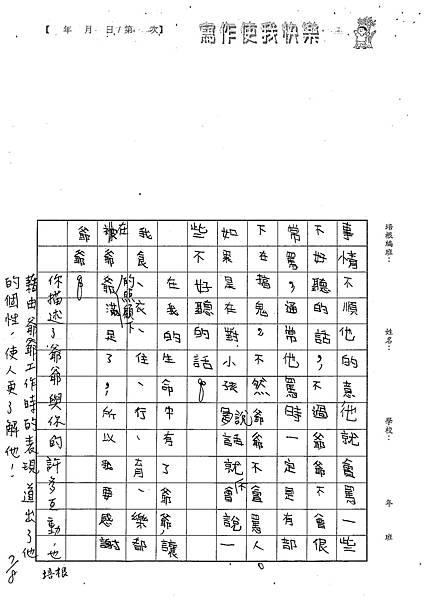 101W5104余致勳 (3)