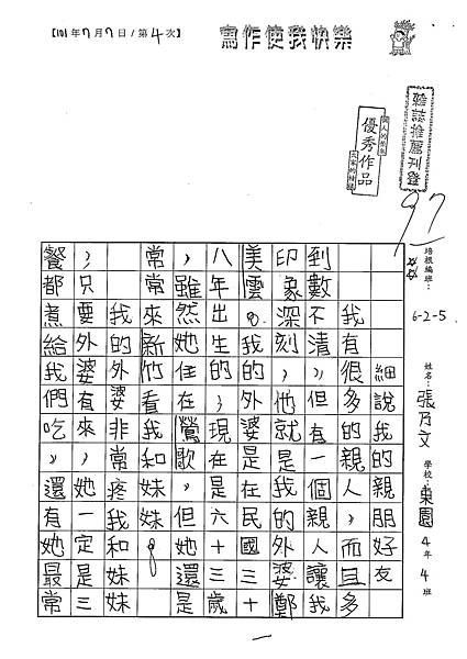 101W5104張乃文 (1)