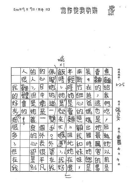 101W5104張乃文 (2)