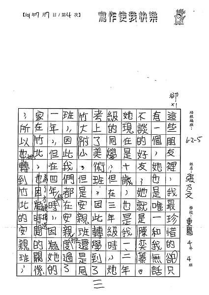 101W5104張乃文 (3)