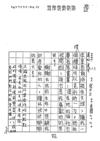 101W5104張乃文 (4)