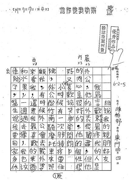 101W5104陳柏妤 (1)