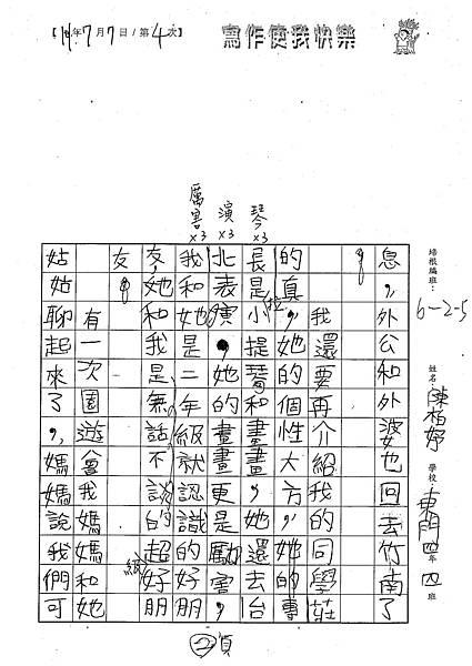 101W5104陳柏妤 (2)