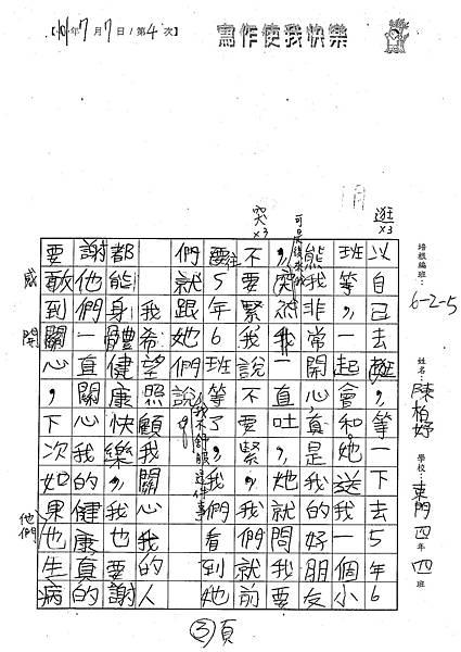 101W5104陳柏妤 (3)