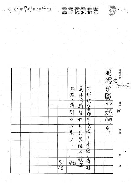 101W5104陳柏妤 (4)