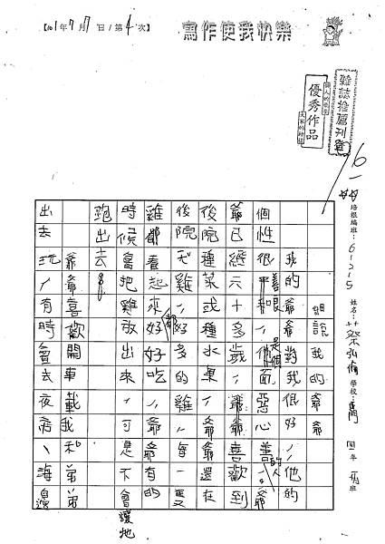 101W5104蔡弘倫 (1)