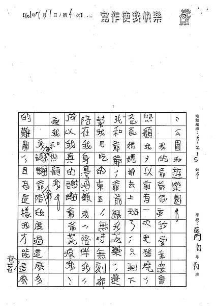 101W5104蔡弘倫 (2)