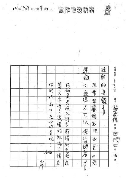 101W5104蔡弘倫 (3)